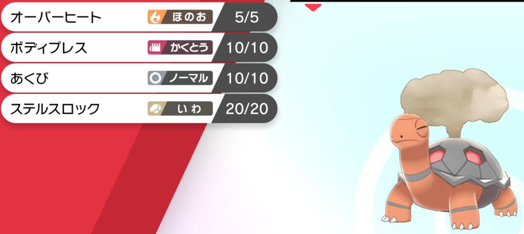 剣 論 ポケモン 盾 コータス 育成