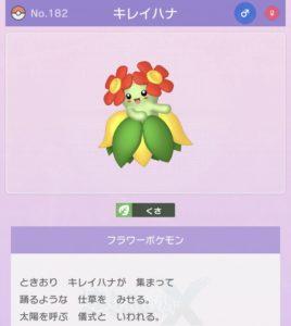 ポケモン 剣 盾 キレイハナ